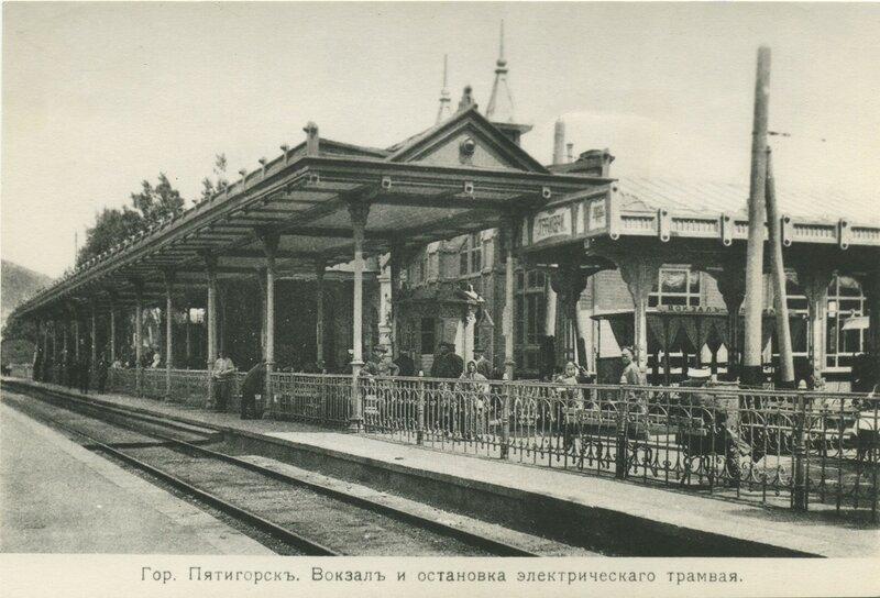 Железнодорожная станция в Пятигорске. Для удобства пассажиров посадочные платформы трамвая и поездов были совмещены. Фото около 1908 г.