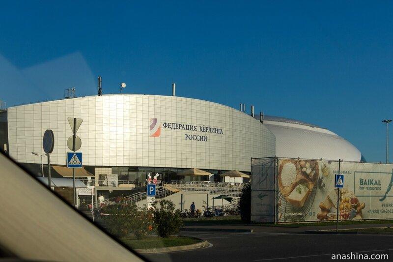 Кёрлинговый центр «Ледяной куб», Сочи, Олимпийский парк
