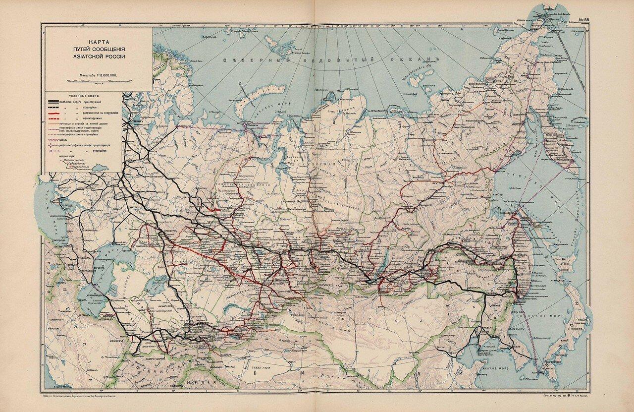 50. Карта путей сообщений Азиатской России