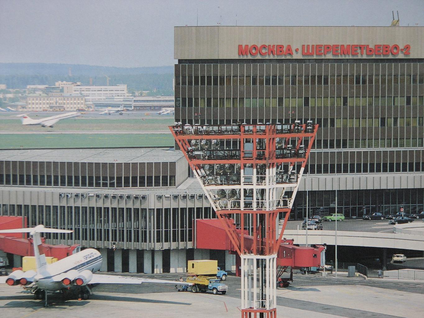 1980. Аэровокзал «Шереметьево-2»