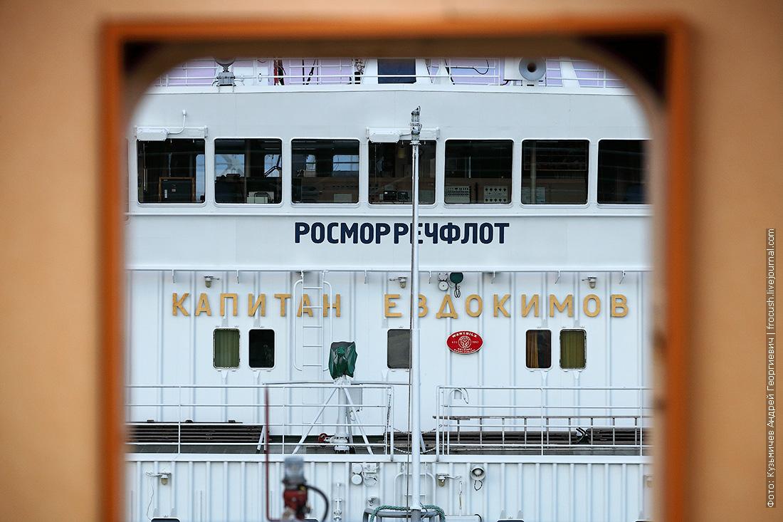 ледокол Капитан Евдокимов в Архангельске фото