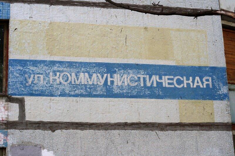 ул. Коммунистическая, Буянова и старый город 036.JPG