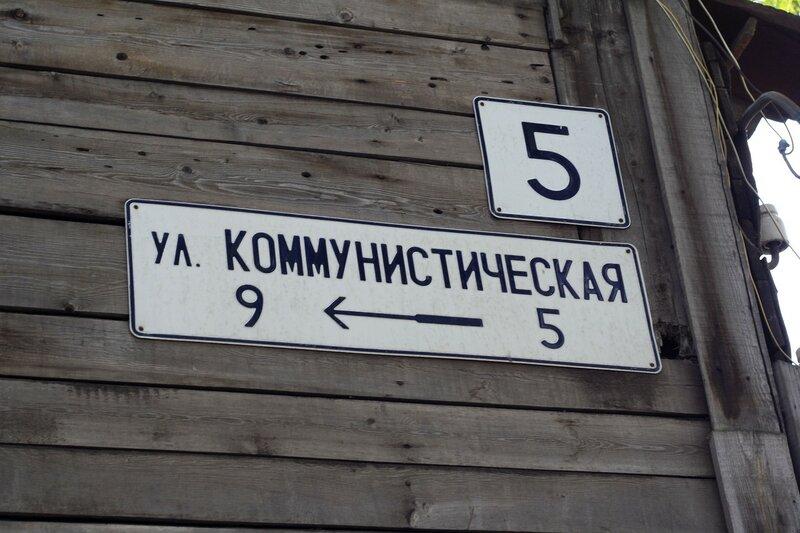 ул. Коммунистическая, Буянова и старый город 066.JPG