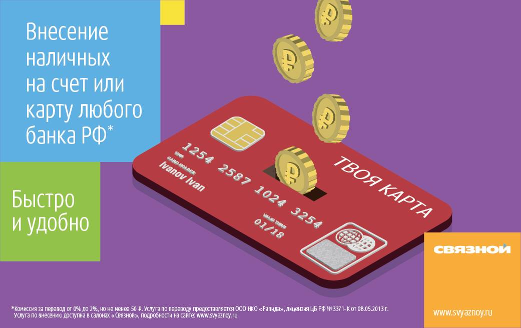 Быстрое и легкое пополнение банковского счета