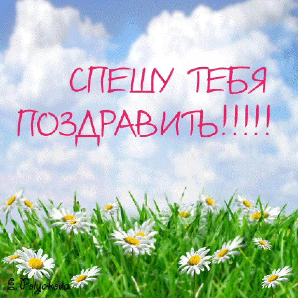 Спешу тебя поздравить! С первым днем лета! открытки фото рисунки картинки поздравления