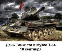 Т34.jpg