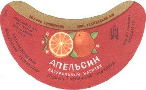 этикетка Апельсин