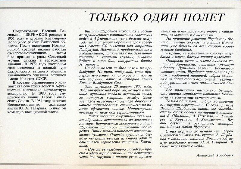 Василий Щербаков (2).jpg