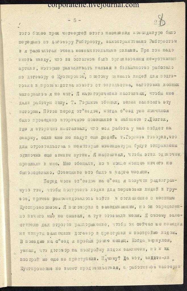 П-7, оп.1, д.626, 010.jpg