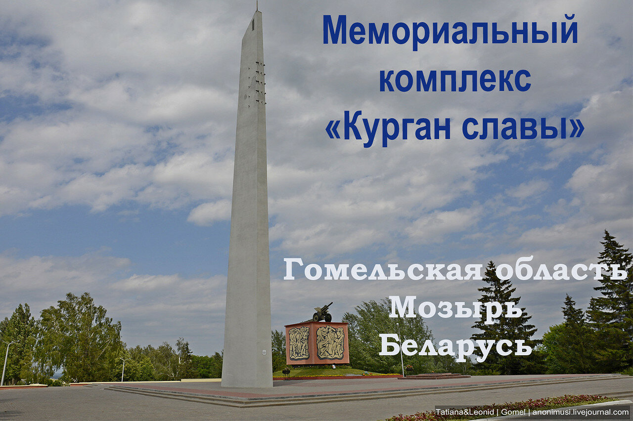 Мемориальный комплекс Курган славы