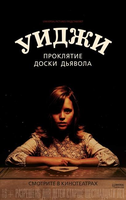 ����� �����. ��������� ����� ������� / Ouija 2 (2016)