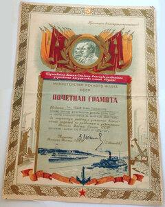 1947 г. Почетная грамота МРФ