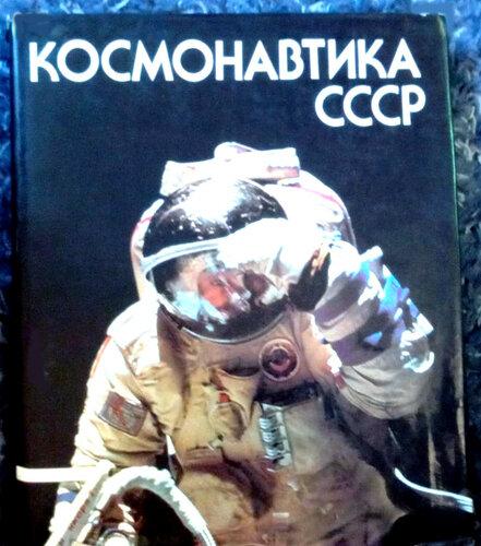 kosmonavtika-0.jpg
