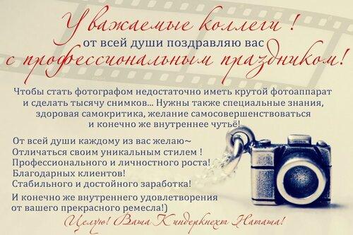 Наталья Киндеркнехт, Барабинск