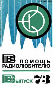Журнал: В помощь радиолюбителю - Страница 3 0_147355_d93ac69b_orig