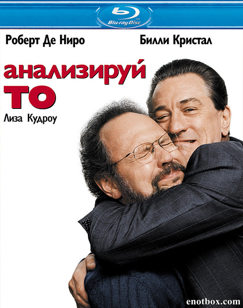 Анализируй то / Analyze That (2002/BD-Remux/BDRip/HDRip)