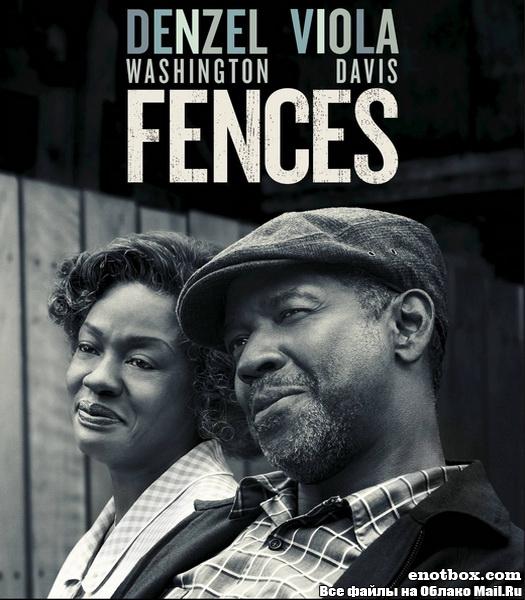 Ограды / Fences (2016/DVDscr)