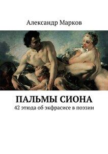 Марков_Пальмы Сиона.jpg