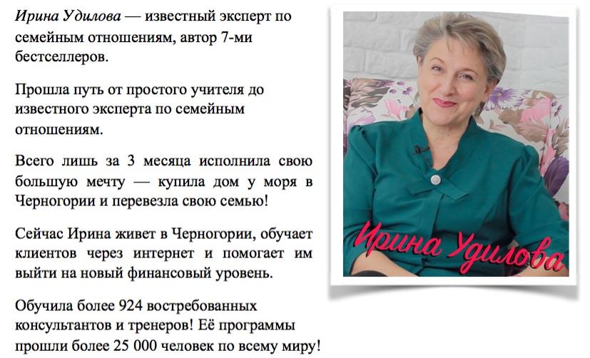 Ирина Ирина Удилова