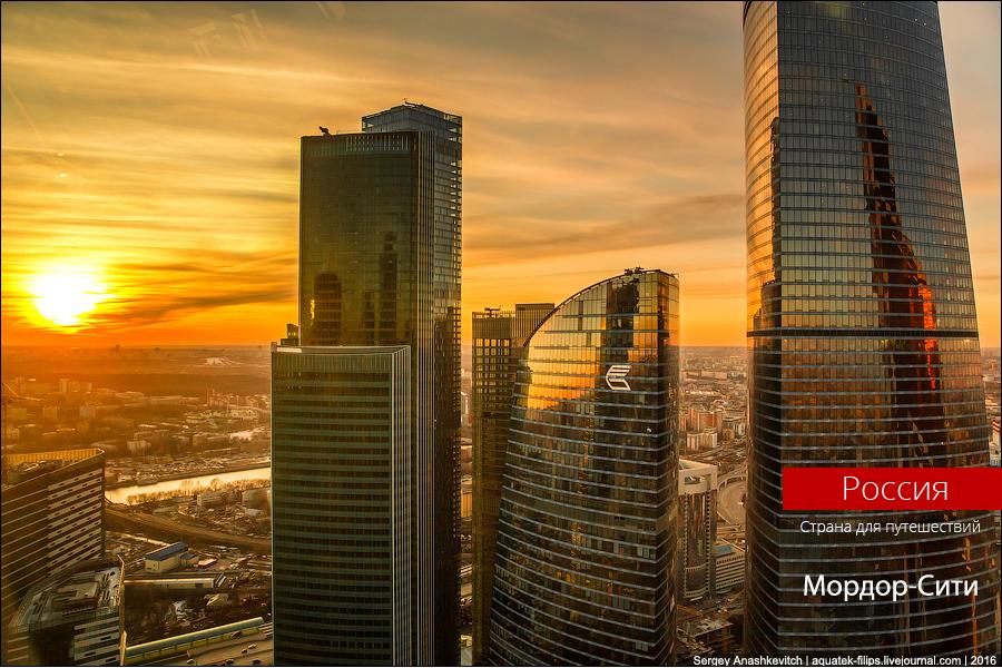 Москва. Мордор-Сити