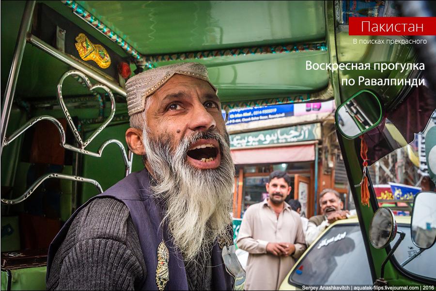 Воскресная прогулка по столице Пакистана