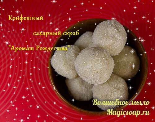 """""""Аромат Рождества"""" - мыльный миндально-сахарный краб для тела"""