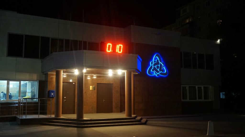 Памятник мирному атому 3.JPG