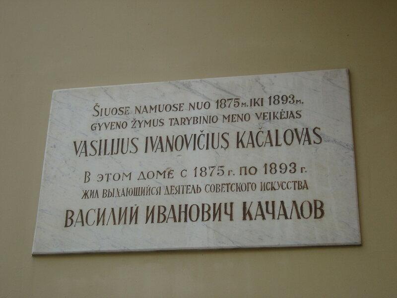 Вильнюс. Мемориальная табличка (7) В.И.Качалов