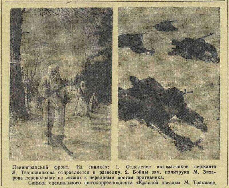 «Красная звезда», 12 декабря 1941 года