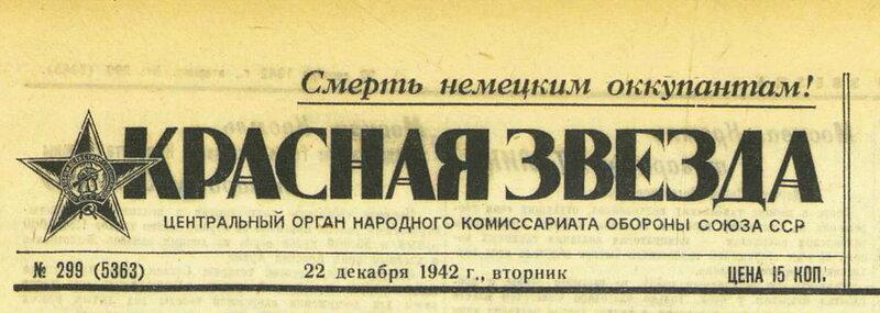 «Красная звезда», 22 декабря 1942 года