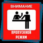 Пропускной.png