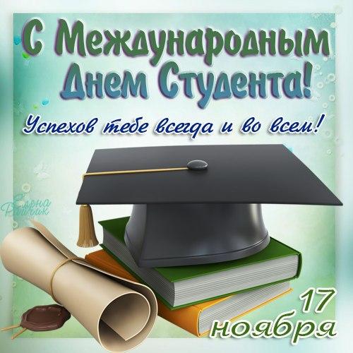 Открытки. Международный день студента. Успехов во всем открытки фото рисунки картинки поздравления