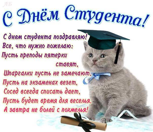 Открытки. Международный день студента. С праздником!