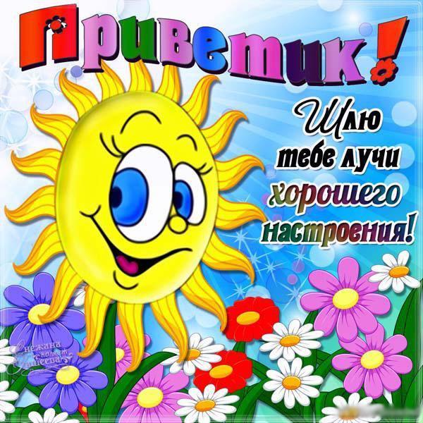 21 ноября Всемирный день приветствий. Шлю тебе приветик открытки фото рисунки картинки поздравления
