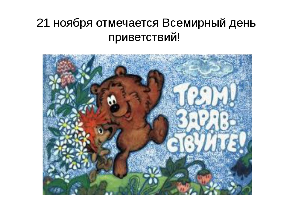 Днем рождения, открытки с 21 ноября день приветствий