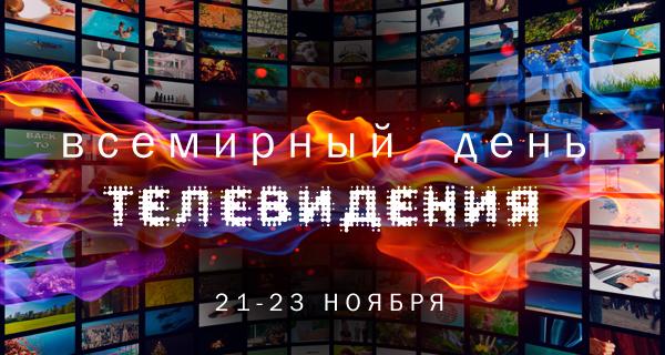 21 ноября. Всемирный день телевидения! Поздравляю вас