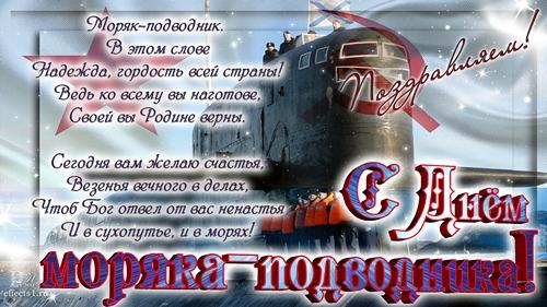 Картинки. День моряка-подводника. Поздравляю вас! открытки фото рисунки картинки поздравления