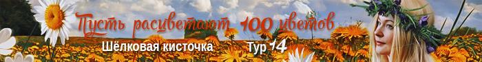 """Шелковая кисточка """"Пусть расцветают 100 цветов"""""""