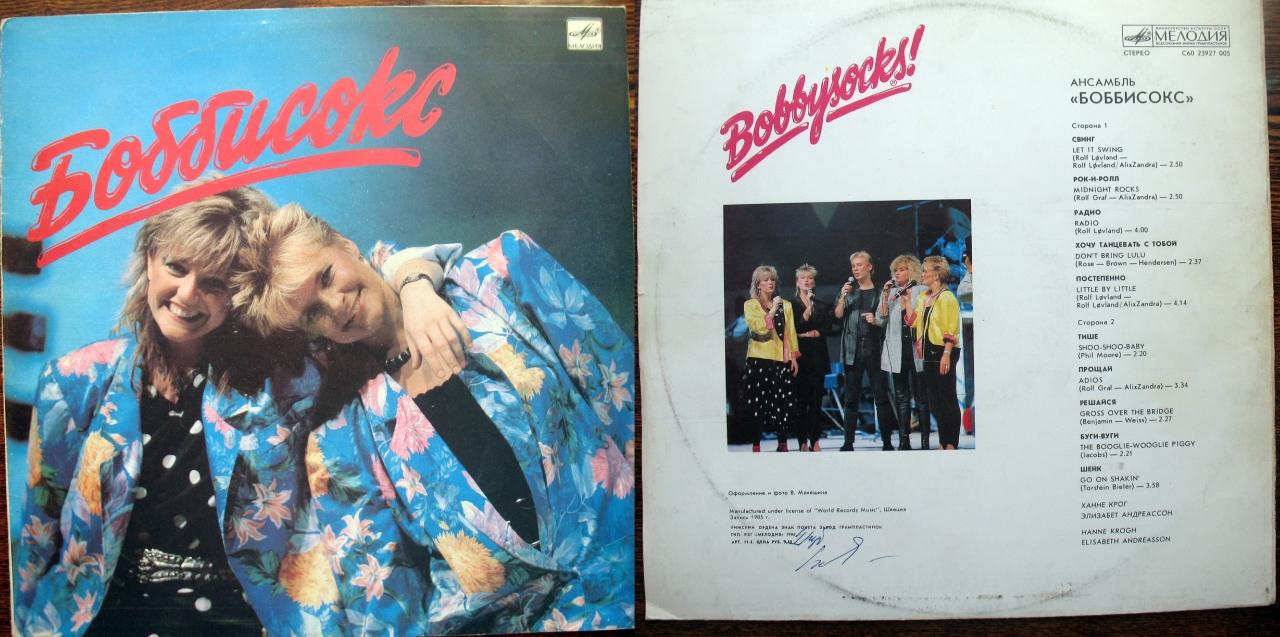 LP-9 Боббисокс.jpg