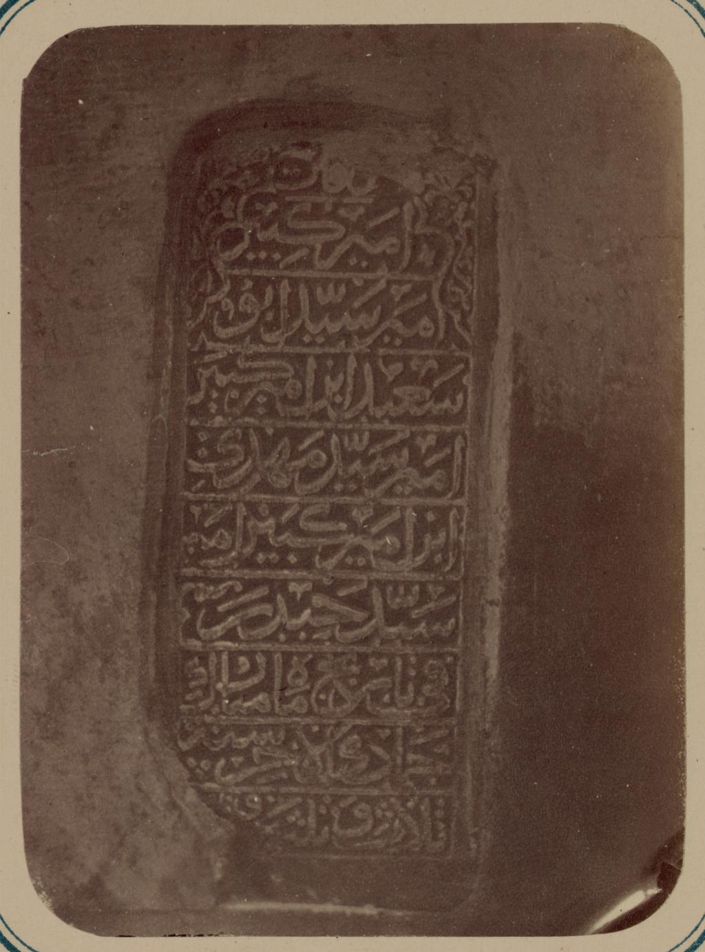 Внутренняя часть чартака. Надпись на стене напротив двери