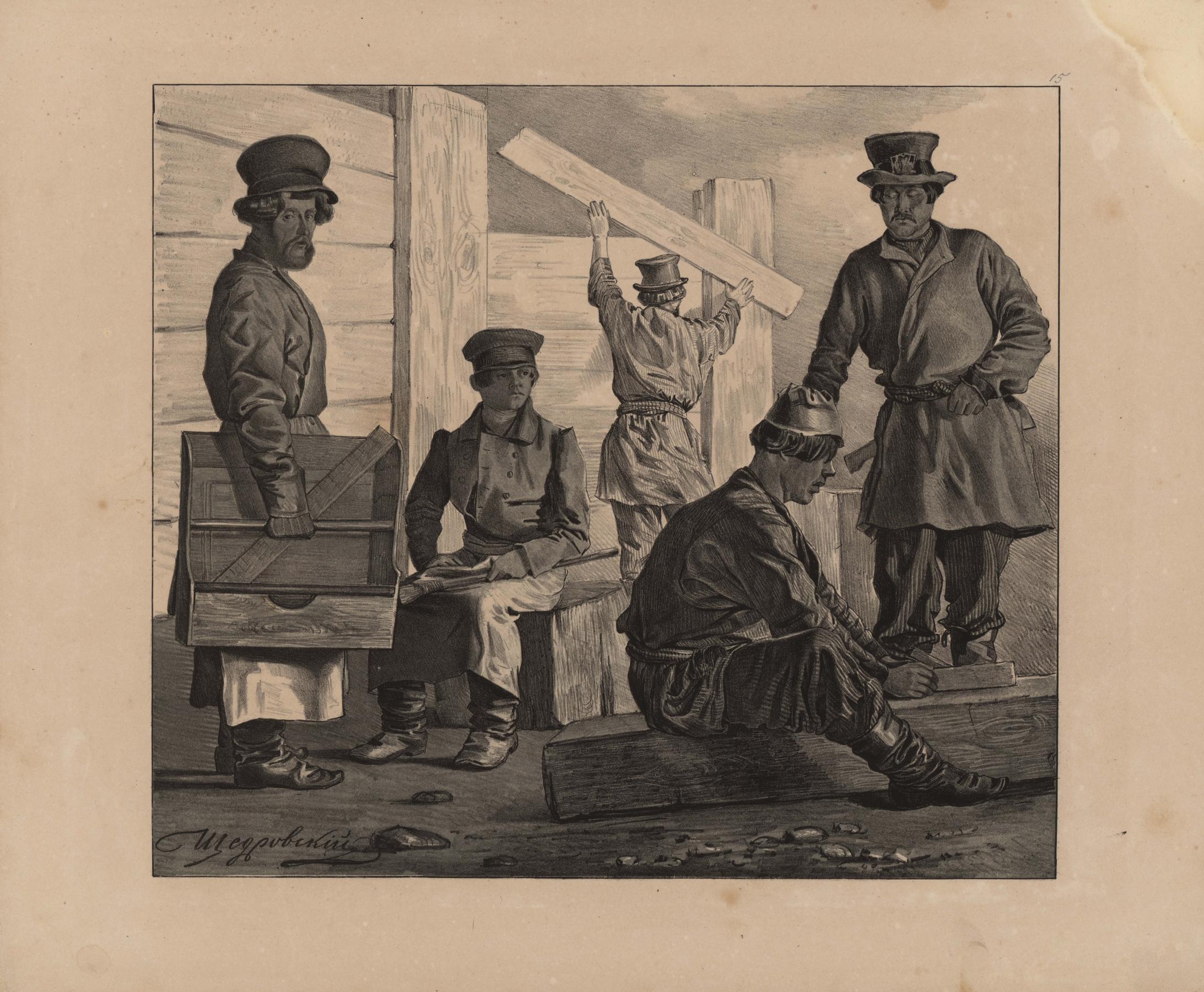 14 а. Стекольщик и плотник