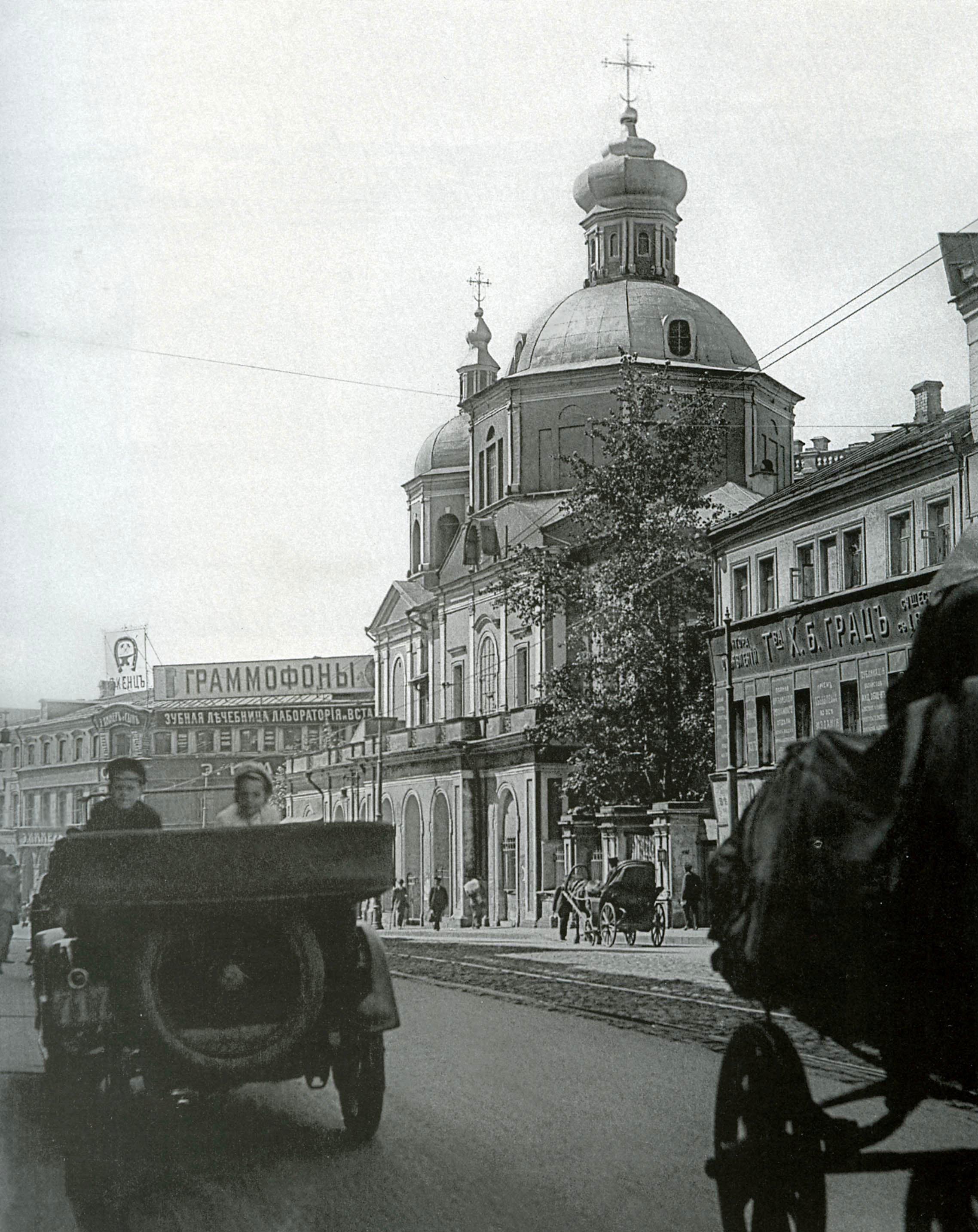 Мясницкая улица. 1910