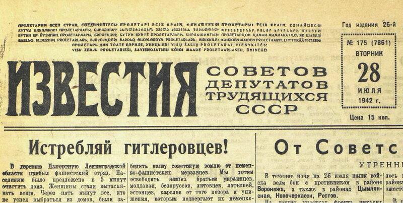 «Известия», 28 июля 1942 года