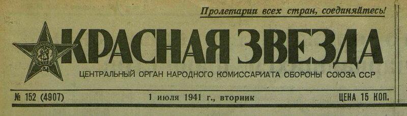 «Красная звезда», 1 июля 1941 года