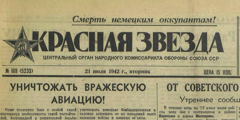 «Красная звезда», 21 июля 1942 года