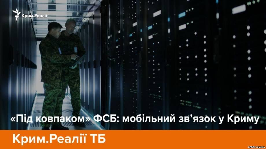 «Под колпаком» ФСБ: мобильная связь в Крыму (видео)