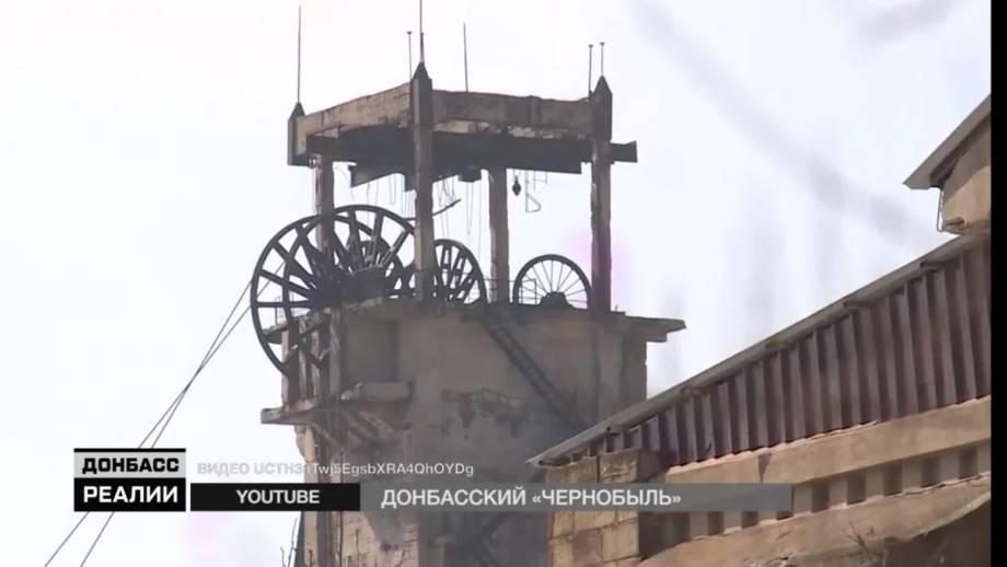 Радиоактивная катастрофа грозит Донбасса (видео)