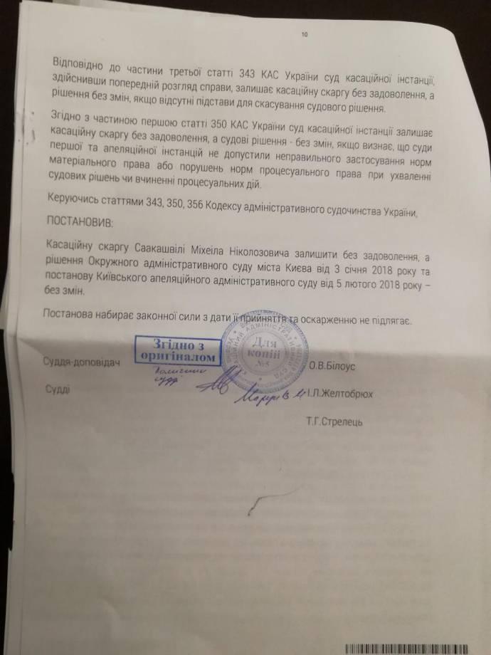 Кассационную жалобу Саакашвили на отказ в дополнительной защите отклонили без вызова адвокатов в суд
