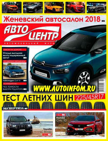 Журнал Автоцентр №6 (март 2018)