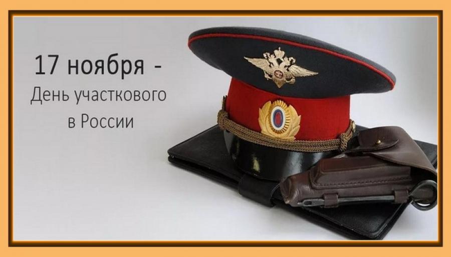 День участкового в России. Здоровья вам! открытки фото рисунки картинки поздравления